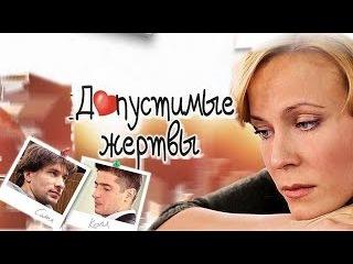 Допустимые жертвы - 2015 - Русские мелодрамы 2015 смотреть онлайн фильм сериал драма