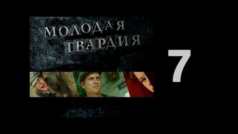 Молодая гвардия 2015 7 серия из 12