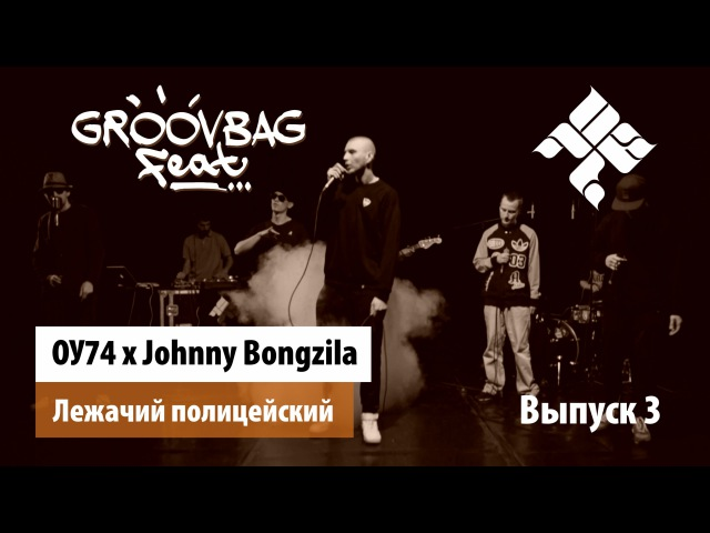 ОУ74 x Johnny Bongzila - Лежачий полицейский. GROOVBAG feat. (Выпуск 3)