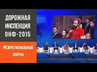 «Убитые дороги» на межрегиональном форуме ОНФ