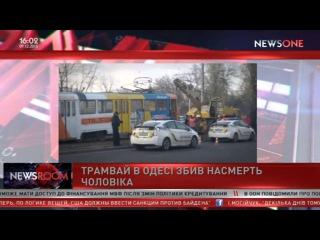 Трамвай в Одессе сбил человека на смерть