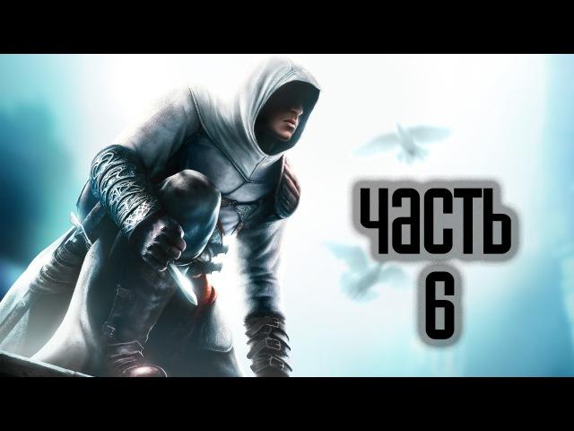 Прохождение Assassin's Creed 1 · 4K 60FPS Часть 6 Вильям Монферрат Акра