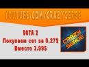 Покупаем Вещи намного дешевле Dota 2 Reborn CrazySerge