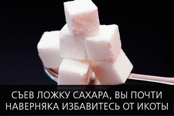 Анекдот Про Сахар