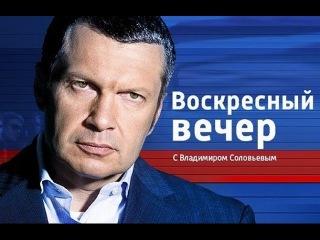 Специальный выпуск: Воскресный вечер с Владимиром Соловьевым