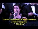 Tamara Gverdtsiteli - Chiribim