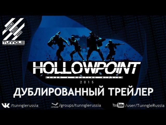 Hollowpoint - Трейлер 1 [RUS DUB]