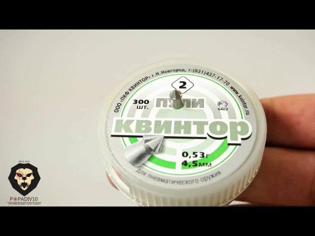 Пули пневматические Квинтор острая головка с насечками 4 5 мм 0 53 грамма Видео обзор