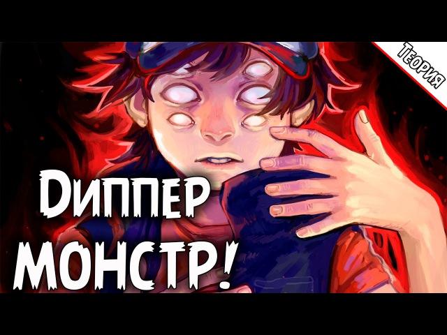 Диппер из Гравити Фолз станет злодеем Диппер МОНСТР Антагонист 20 серии ДИППЕР Теория