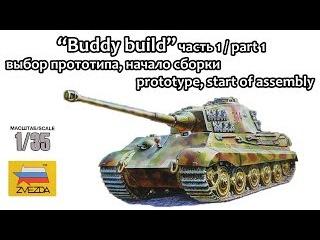 «Buddy build» Королевский тигр, часть 1 – выбор прототипа, начало стройки