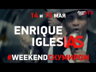 #WEEKENDСКУМИРОМ - проведи выходные с Энрике Иглесиасом!