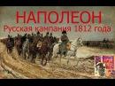 Наполеон Русская кампания Napoleon The Campaign of Russia 2013 La Moskova Эпизод 1