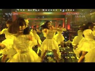 Perf AKB48 - Bokutachi wa Tatakawanai @ TBS 57th! Japan Record Award (30 Desember 2015)