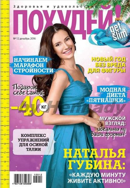 Журнал похудей с ханной