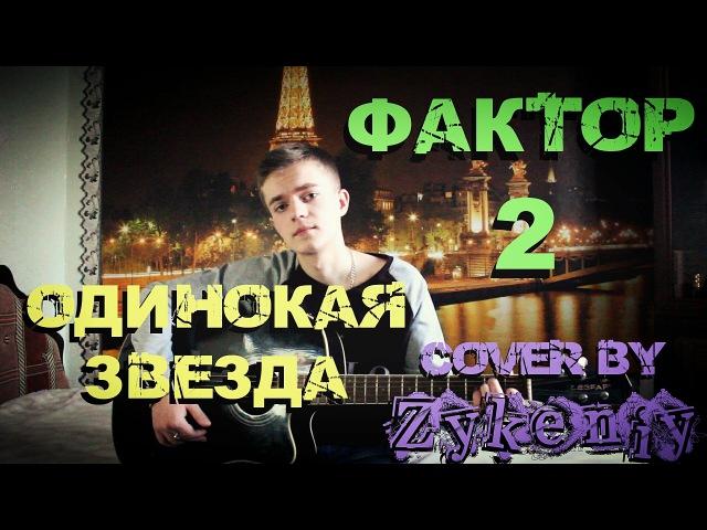 Фактор 2 - Одинокая Звезда (Cover by Zykeniy)