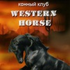 "Конный клуб ""Western Horse"""
