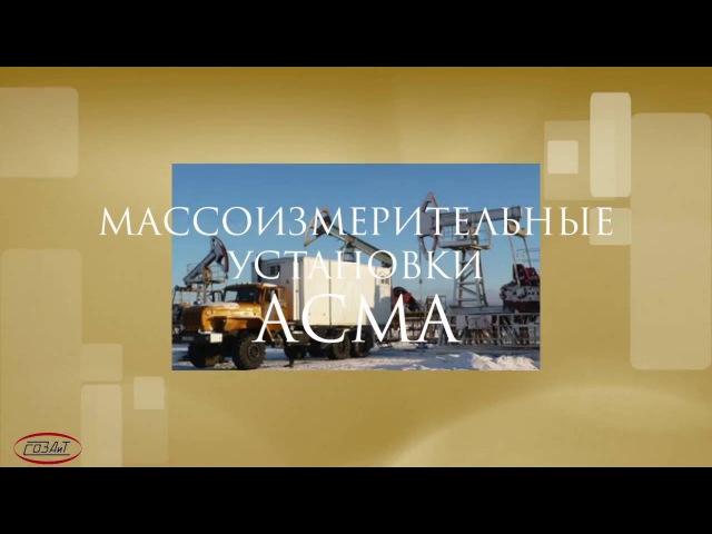 ООО СОЗАиТ Массоизмерительные установки типа АСМА