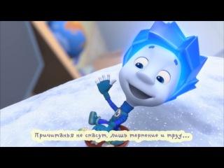 Фиксики - Фиксипелки-Караоке - Ниточка