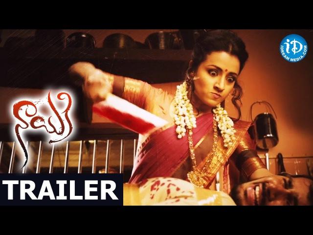 Trisha's Nayaki Trailer Nayaki Theatrical Trailer Brahmanandam Satyam Rajesh