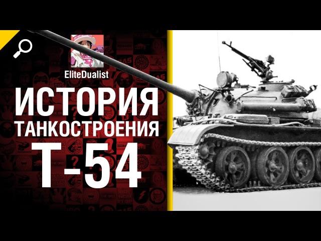 T 54 История танкостроения от EliteDualist Tv World of Tanks
