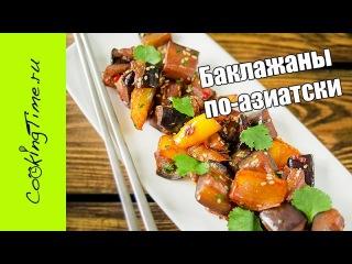 БАКЛАЖАНЫ по-азиатски | как приготовить жареные на сковороде вок баклажаны | веганский рецепт