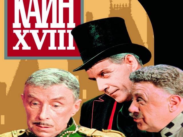 Каин XVIII советский фильм комедия 1963 год