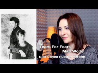 Tears For Fears / Mad World (Nika Lenina Russian Version)