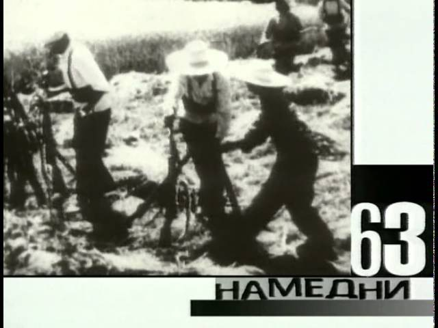 Намедни 1961 2003 Наша Эра 1963 HTB