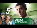 Анка с Молдаванки - Серия 5 2015