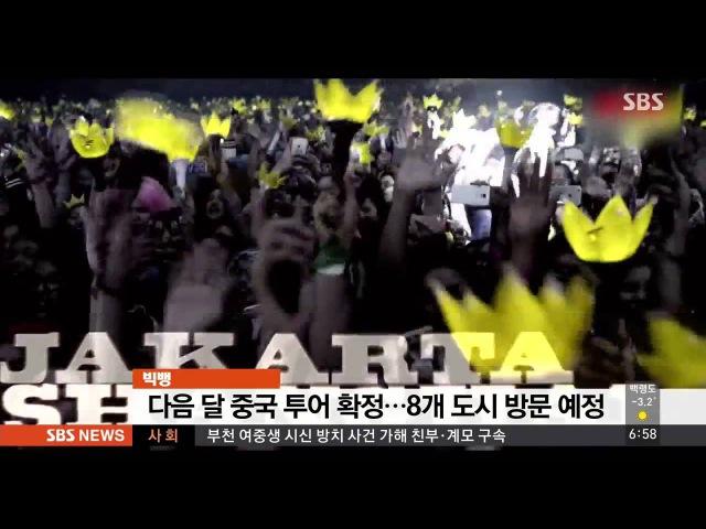 160206 SBS 모닝 와이드 빅뱅 다음 달 중국 투어 확정···8개 도시 방문 예정