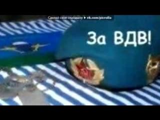 «Основной альбом» под музыку ★Армейские песни под гитару★   Это армия брат  Picrolla