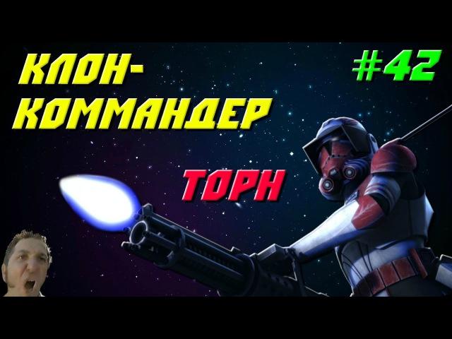 Звездные Войны | Коммандер Торн | Истории