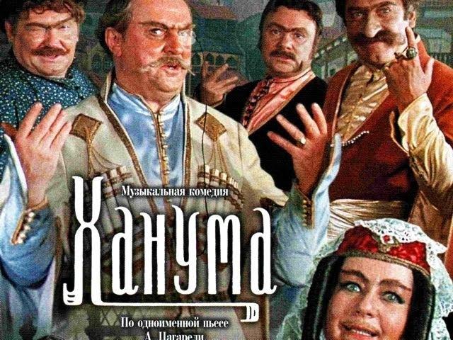 Ханума 1 часть 2 советский фильм комедия 1978 год