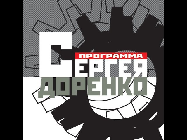 Программа Сергея Доренко 27 02 1999 Косовский кризис
