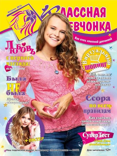 Картинка журнала классная девчонка