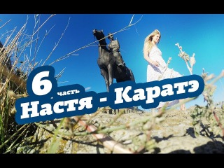 Спартак и Настя - #38 - Настя показывает каратэ - Поймали щуку - Тихий Дон