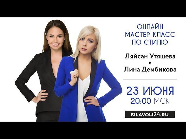 Онлайн мастер-класс Ляйсан Утяшевой и Лины Дембиковой