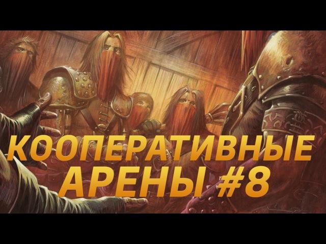 Кооперативные Арены 8 - Невезучий Гул'дан - КАРАЕМ РОГУ