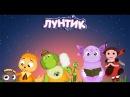 Лунтик и его друзья-Лунтик подряд без остановки Мультики 2016 для детей