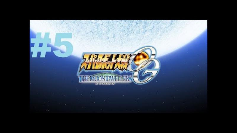 Super Robot Taisen OG: The Moon Dwellers (PS4) [Calvina route] - Walkthrough part 5