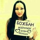 Персональный фотоальбом Бахи Кенжебаева
