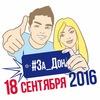 Акция для впервые голосующих #За_Дон