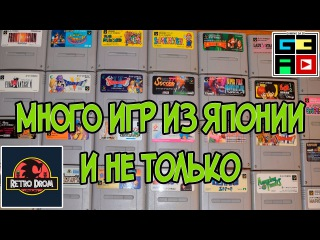 Огромная посылка с играми из Японии и магазина Ретродром (Sega Genesis, Famicom, Super Famicom)