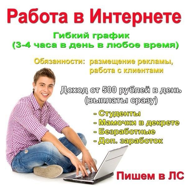Удаленная работа на дому на телефоне вакансии в москве заказы на дизайн фриланс