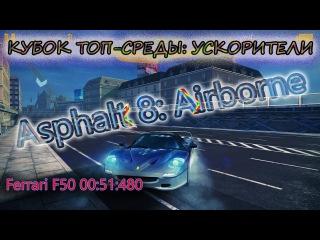 Asphalt 8 ТОП-СРЕДЫ: УСКОРИТЕЛИ Ferrari F50 00:51:480