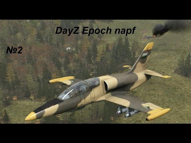 DayZ Epoch napf №2 (У нас отобрали L-39 , значит мы отожмем абрамс)