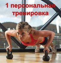 1 персональная тренировка