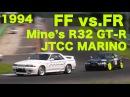 【EnglishSUB】FF MAX!! マインズR32 GT-R vs. JTCCスプリンターマリノ【Best MOTORing】1994