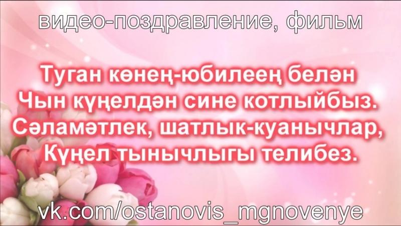 Поздравления маме своими словами на татарском