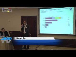 Connectica Lab. Форум Smart Energy & Smart Grid. Эмин Аскеров, ОТЭК Росатом: Век избытка энергии
